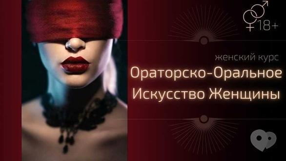 Обучение - Выездной тренинг 'ОРАТОРСКО-ОРАЛЬНОЕ ИСКУССТВО ЖЕНЩИНЫ'