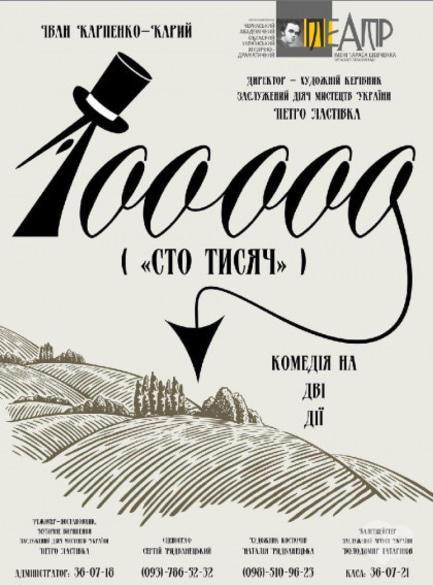 Театр - Спектакль 'Сто тысяч'