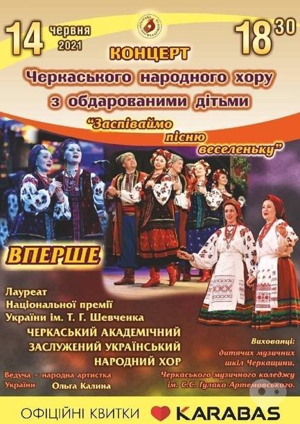 Концерт - Концерт Черкасского народного хора с одаренными детьми