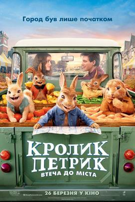 Фильм - Кролик Петрик: Побег в город