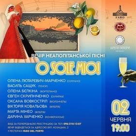 "Вечір неаполітанської пісні ""O sole mio"""