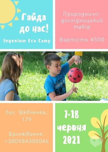 'Лето' - Летний лагерь 'Ingenium Eco camp'