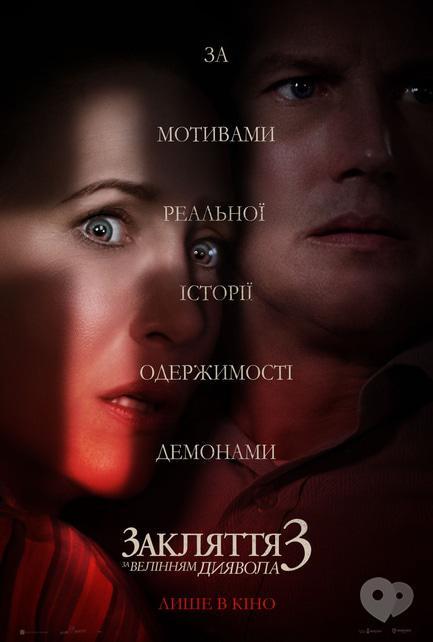 Фильм - Заклятие 3: По воле дьявола