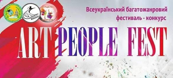Концерт - Art People Fest