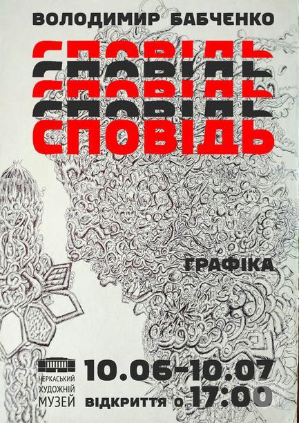 Выставка - Выставка Владимира Бабченко 'Исповедь'
