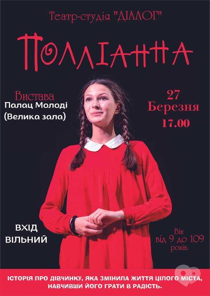 Театр - Спектакль 'Поллианна'