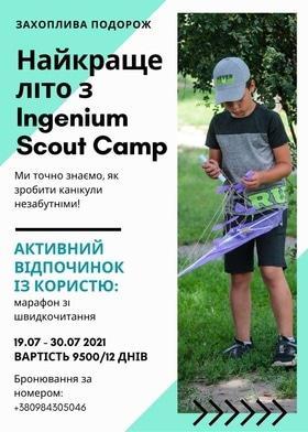 """Летний лагерь """"Ingenium Scout camp"""""""