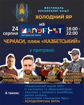 Концерт - Фестиваль непокоренной Nации Холодный Яр