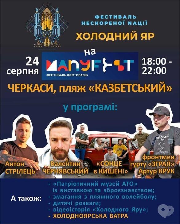 Концерт -  Фестиваль нескореної Nації Холодний Яр