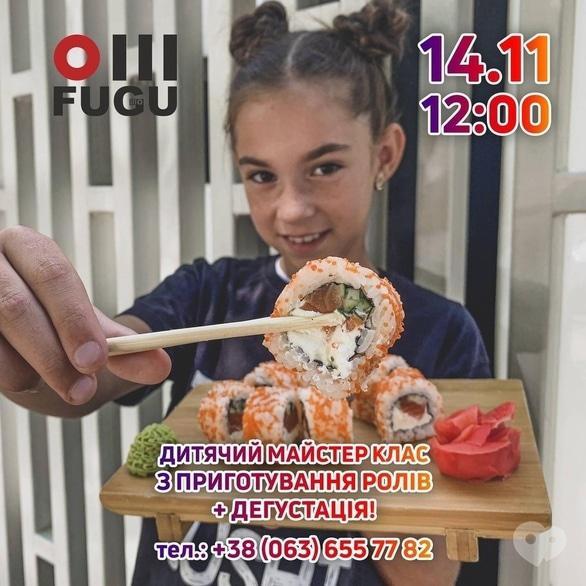 Для детей - Детский мастер-класс по приготовлению роллов в суши-бар 'Фугу'