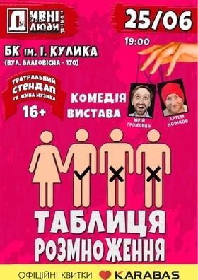 """Театр - Комедия спектакль """"Странные люди. Таблица размножения"""""""
