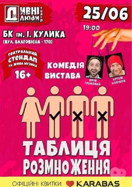 Театр - Комедия спектакль 'Странные люди. Таблица размножения'