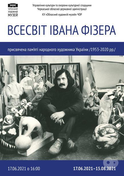 Выставка - Выставка 'Вселенная Ивана Физера' посвященная памяти народного художника Украины /1953-2020 гг/