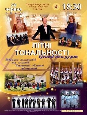 """Концерт - Grand-концерт """"Летние тональности"""""""
