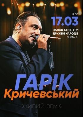 Концерт - Гарік Кричевський