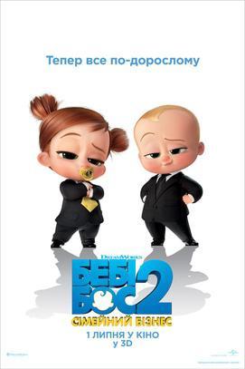 Фільм - Бебі Бос 2: Сімейний бізнес