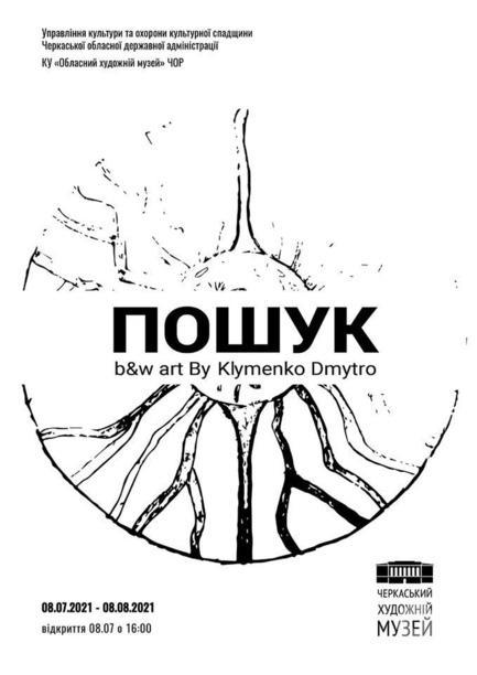 Выставка - Персональная выставка Дмитрия Клименко 'Поиск' (современное искусство/абстракция)