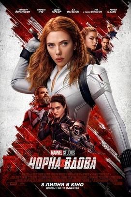 Фильм - Черная Вдова