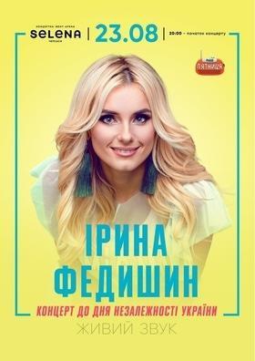 Концерт - Ірина Федишин. Концерт до Дня Незалежності України