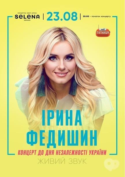 Концерт - Ирина Федишин. Концерт ко Дню Независимости Украины