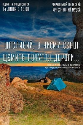 Афіша 'Фотовиставка Олега Фесенка'