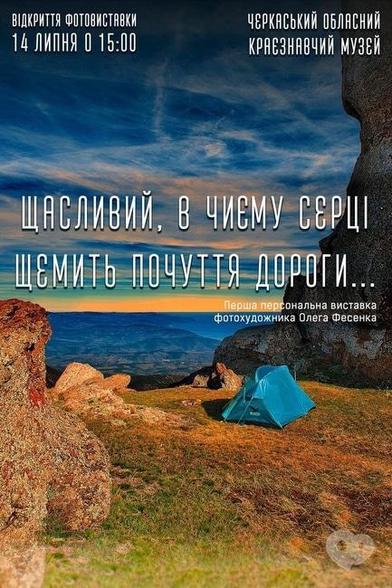 Выставка - Фотовыставка Олега Фесенко