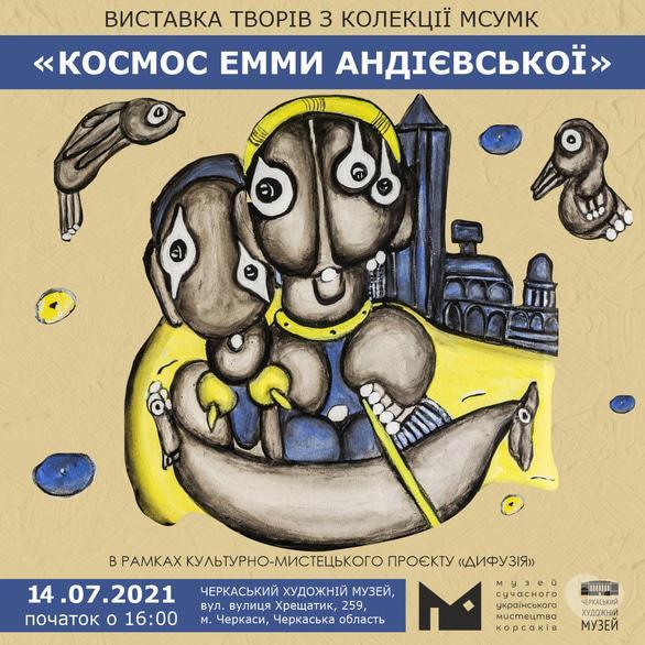 Виставка - Виставка 'Космос Емми Андієвської'
