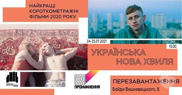 Фильм - Украинская новая волна: перезагрузка