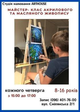 Афіша 'Майстер-клас з живопису для дітей'