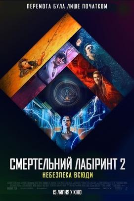 Фильм - Смертельный лабиринт 2: Опасность везде
