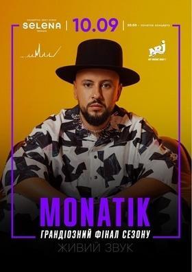 Концерт - MONATIK. Грандіозний фінал сезону