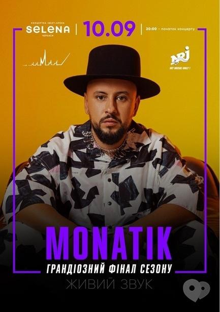 Концерт - MONATIK. Грандиозный финал сезона