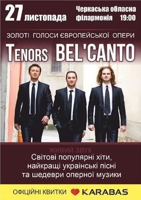 Концерт - Tenors Bel'canto (Тенорс Бельканто)