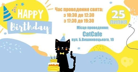 Вечірка - Вечірка 'День Народження CatCafe'