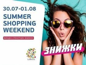 "Summer Shopping Weekend в ТРЦ ""Любава"""