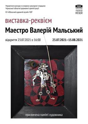 'Выставка-реквием Маэстро Валерий Мальский' - in.ck.ua