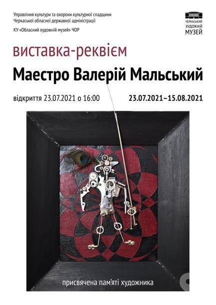 Выставка - Выставка-реквием Маэстро Валерий Мальский