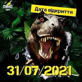 'Відкриття Парку динозаврів у м. Черкаси' - in.ck.ua