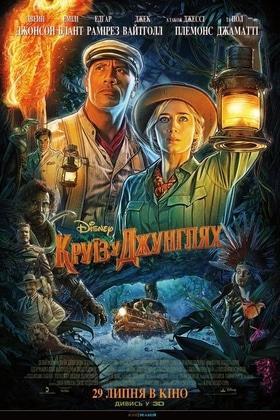 'Круиз в Джунглях' - in.ck.ua