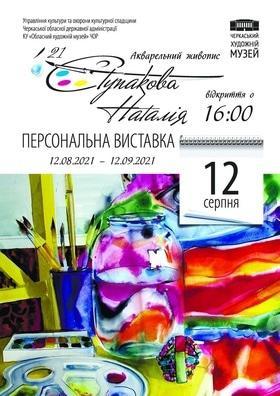 Персональная выставка акварельной живописи Натальи Ступаковой