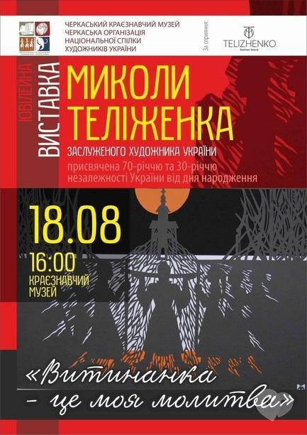 Выставка - Юбилейная выставка Николая Телиженко 'Витинанка – это моя молитва'