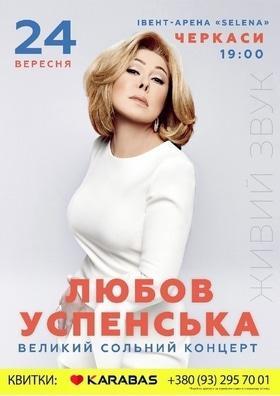 Концерт - Любовь Успенская