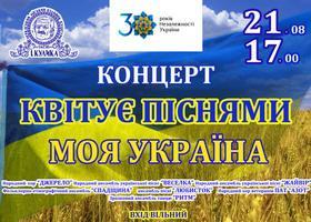 """Концерт """"Цветет песнями моя Украина"""""""