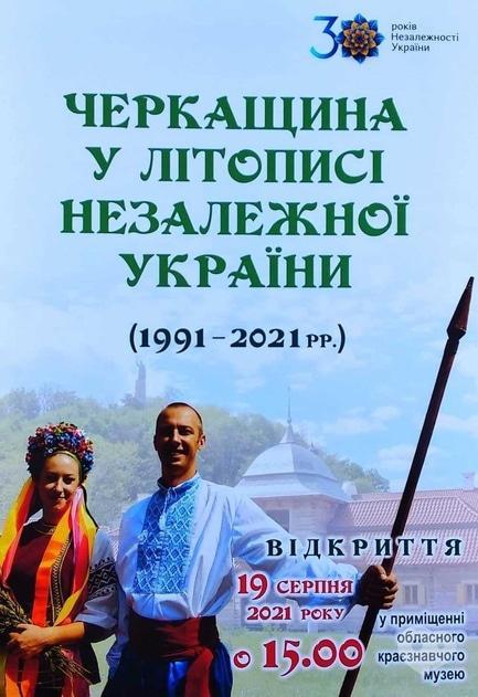 Выставка - Выставка 'Черкасщина в летописи независимой Украины (1991 – 2021 гг)'