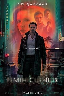 Фильм - Реминисценция
