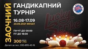 """Заочный Гандикапный турнир в """"Lucky Strike"""""""