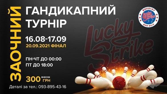 Спорт, отдых - Заочный Гандикапный турнир в 'Lucky Strike'