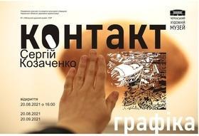 """Выставка Сергея Козаченко """"Контакт"""""""