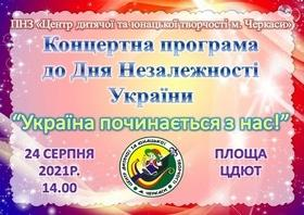 "Концертная программа ""Украина начинается с тебя"""