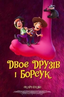 Фильм - Двое друзей и барсук